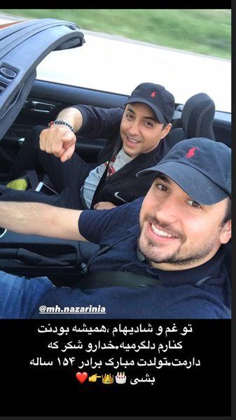 امیرحسین رستمی در ماشین لاکچری دوستش + عکس