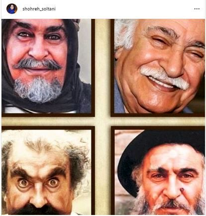 توصیف کوتاه و شیرین شهره سلطانی از مرحوم تازه گذشته+عکس