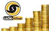 کلاهبرداری از اعتماد مردم در سکه ثامن