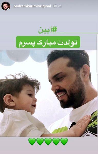 عکس خندان آقای مجری با پسرش