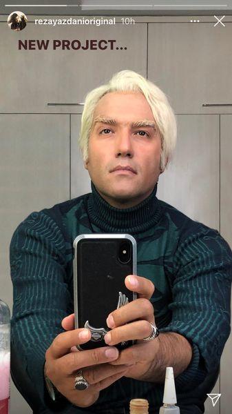 رنگ موی جدید رضا یزدانی + عکس