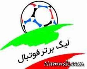 تغییر زمان بازیهای هفته 29 لیگ برتر ایران + جدول