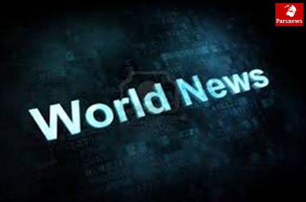 عناوین اخبار مهم جهان از شب گذشته تاکنون