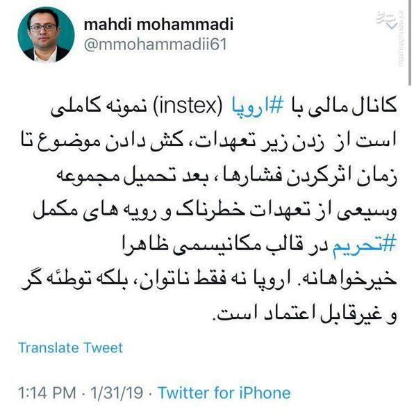توئیتر:INSTEX بوی مذاکرات منطقهای و برجام 2 میدهد