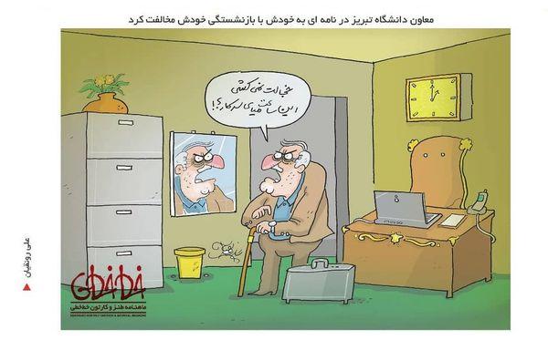 کاریکاتور:با بازنشستگی خودم مخالفم!