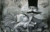 کاریکاتور:ناصرالدین شاه و سوگولی در روز ولنتاین!