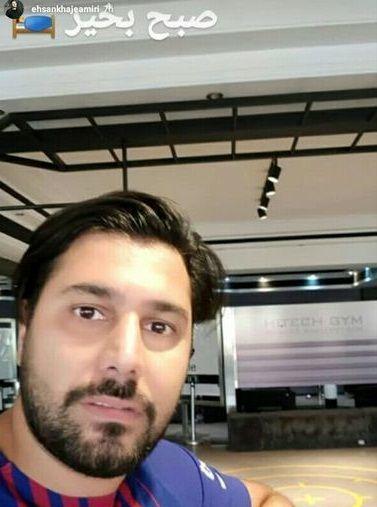 صبح بخیر احسان خواجه امیری در باشگاه + عکس