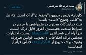 توئیتر:واکنش ضرغامی به طرح استیضاح روحانی در مجلس