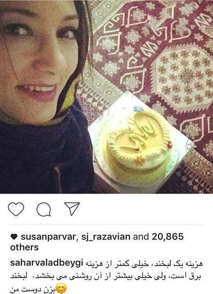 سحر ولدبیگی و کیک عشقولانه اش+عکس
