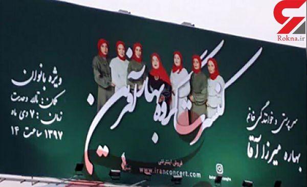 منافقین در تهران بیلبورد زدند؟! + عکس