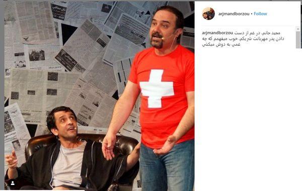 اینستاگرام:بازیگر «روز سوم» عزادار شد/ عکس