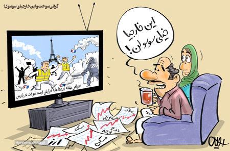کاریکاتور گرانی سوخت و این خارجیای سوسول
