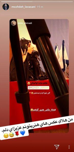مژده لواسانی هلاک عکسهای دوستش شد + عکس