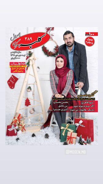 بازیگر جوان و همسرش روی جلد مجله + عکس