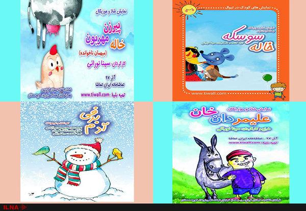 ایران تماشا میزبان نمایشهای کودک و نوجوان است