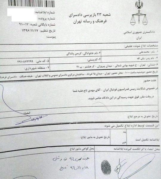 """احضار """"علی کریمی"""" به دادسرای فرهنگ و رسانه/سند"""