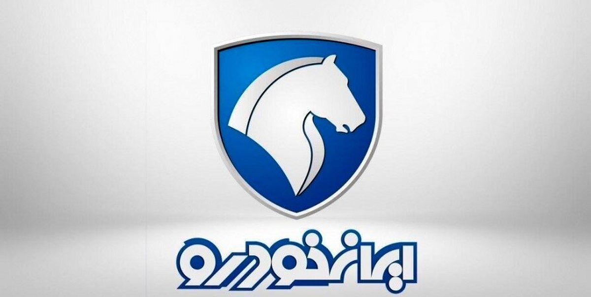 بیستمین فروش فوقالعاده ایران خودرو آغاز شد