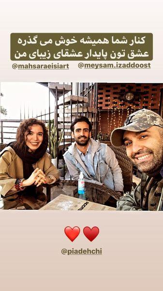 نیما رئیسی در کنار زوجی دوستداشتنی + عکس