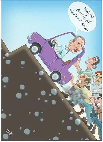 کاریکاتور/ وضعیت این روزهای دولت!