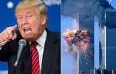 اظهارات ترامپ در سالگرد حادثه یازده سپتامبر