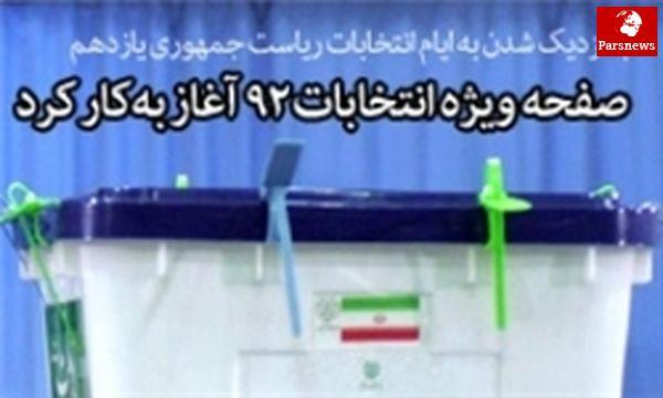 آغاز به کار صفحه ویژه انتخابات در سایت «KHAMENEI. IR»