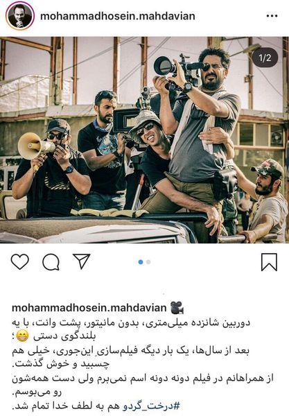 فیلمبرداری خاص و عجیب درخت گردو محمد حسین مهدویان+عکس
