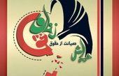 سمیناری با موضوع صیانت از زن مسلمان برگزار می شود