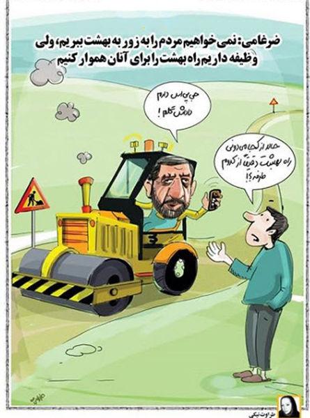 کاریکاتور نشان دادن راه بهشت به مردم