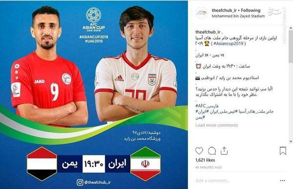 اینستاگرام::پست اینستاگرام AFC برای بازی ایران و یمن