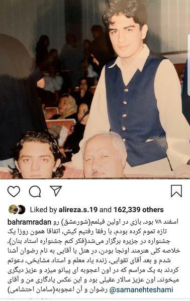 جوانی بهرام رادان در کنار دروازه بان معروف آسیا+عکس