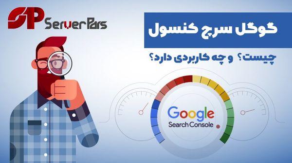 8 کاربرد مهم گوگل سرچ کنسول ، چرا استفاده از سرچ کنسول ضروری است؟