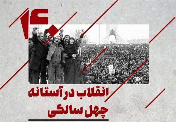 پروژه استراتژیک صدا و سیما برای چهل سالگی انقلاب