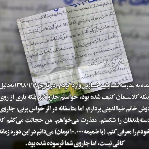 نامه ای پر از راز برای فریبرز عرب نیا