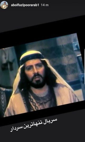 عکس جوانی ابوالفضل پور عرب در تنهاترین سردار