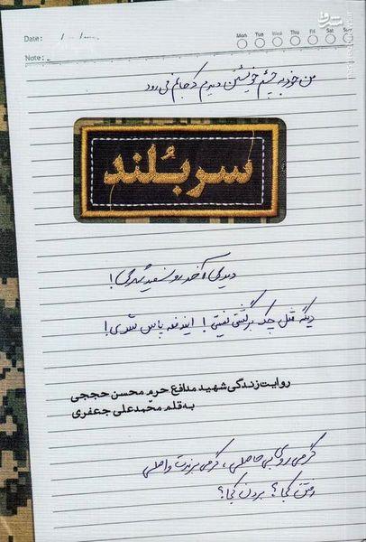 زندگی بدون روتوش شهید حججی در «سربلند»/ برای نوشتن به مشهد رفتم
