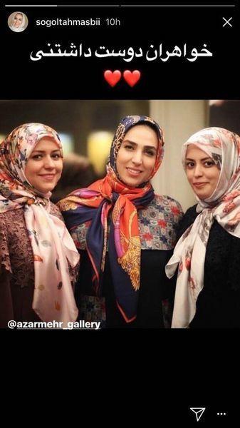 خواهران دوست داشتنی و مذهبی خانم بازیگر + عکس