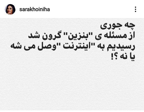 واکنش ساراخوئینیها به وصل شدن اینترنت