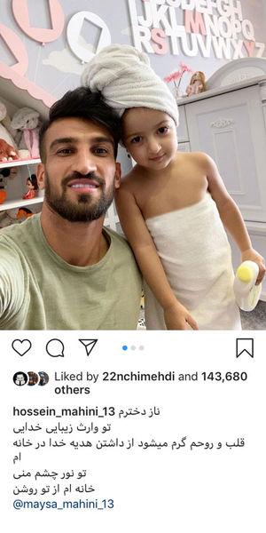 حسین ماهینی و دختر دلبرش + عکس