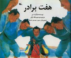 """روایت دوباره داستان """"هفت برادر"""""""