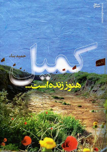 نام شهید ابراهیم هادی موضوع کانال کمیل را پیچیدهتر کرد