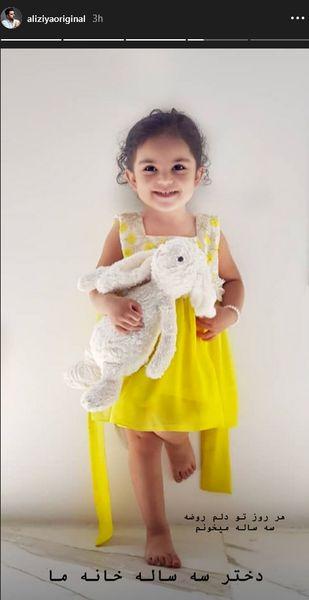 دختر سه ساله ناز خانه ی علی ضیا+عکس