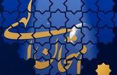 مواعظ رمضانی رهبر انقلاب|«امتحان الهی» + عکس