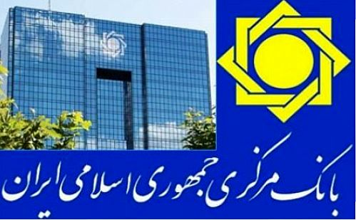 گزارش بانک مرکزی از اقدامات و سیاستهای ارزی