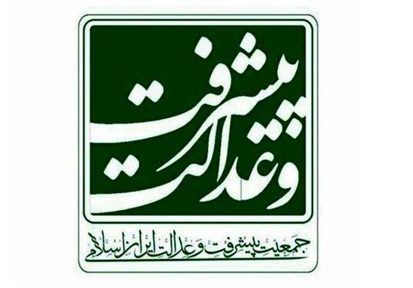 انتخابات جمعیت پیشرفت و عدالت در استان خوزستان شهرستان اهواز برگزار شد