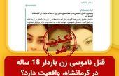 پاسخ به یک شایعه؛ آیا قتل ناموسی زن باردار 18 ساله در کرمانشاه، واقعیت دارد?