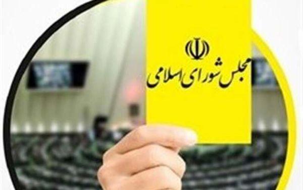 کدام وزیران از مجلس یازدهم کارت زرد گرفتند؟