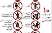 توصیه اجتماعی فریبرز عرب نیا به مردم ایران+عکس