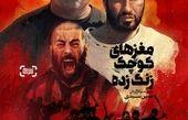 شاهحسینی: «مغزهای کوچک زنگ زده» سیاهترین و خشنترین فیلم سینمای ایران است