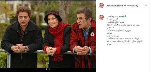 درخواست پرویز پرستویی از رییس سازمان سینمایی