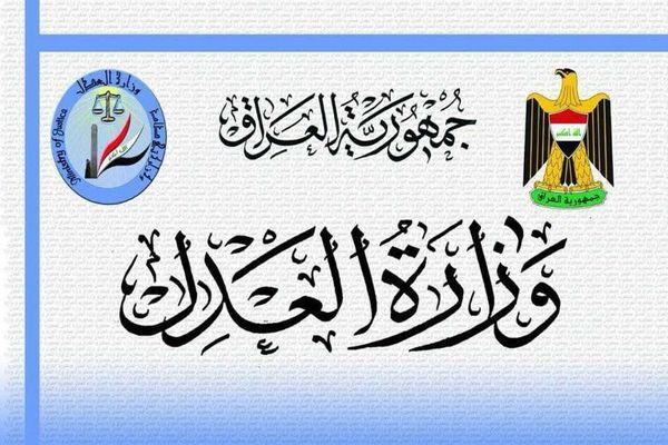 حکم اعدام 6 محکوم تروریستی در عراق اجرا شد